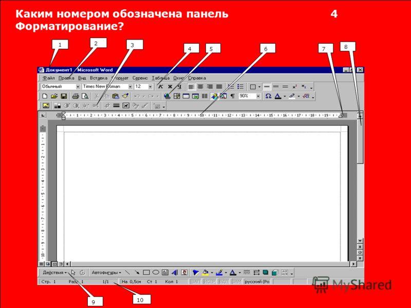 Excel-2 1) Может ли существовать ячейка под названием «Том 1»? (Да) 2) Какие названия имеют разделы книги? Del 3) Какой клавишей можно удалить содержимое ячейки? 400% 10) Какой вид принимает курсор при копировании содержимого ячейки? К логической 4 4