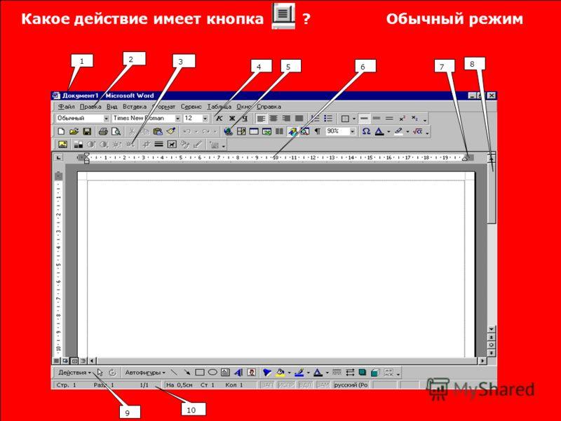 1 2 3 4567 8 9 10 Какое действие имеет кнопка ?Режим Web-документа