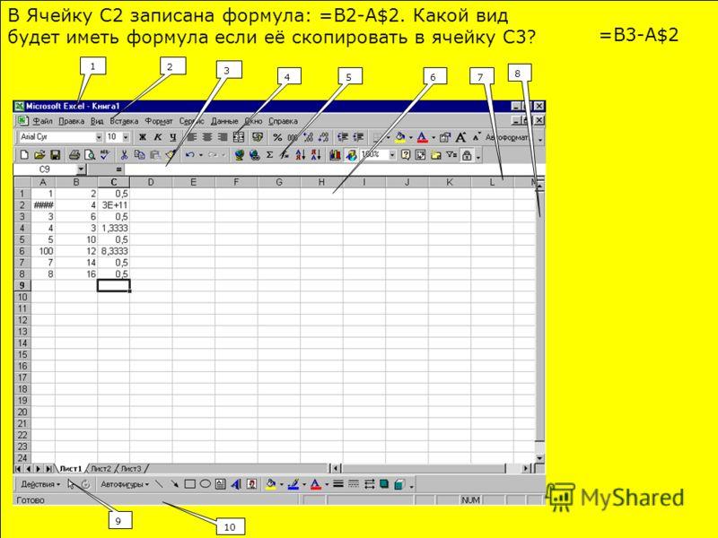 1 2 3 4567 8 9 10 Какое число записано в ячейке С2?3·10 11