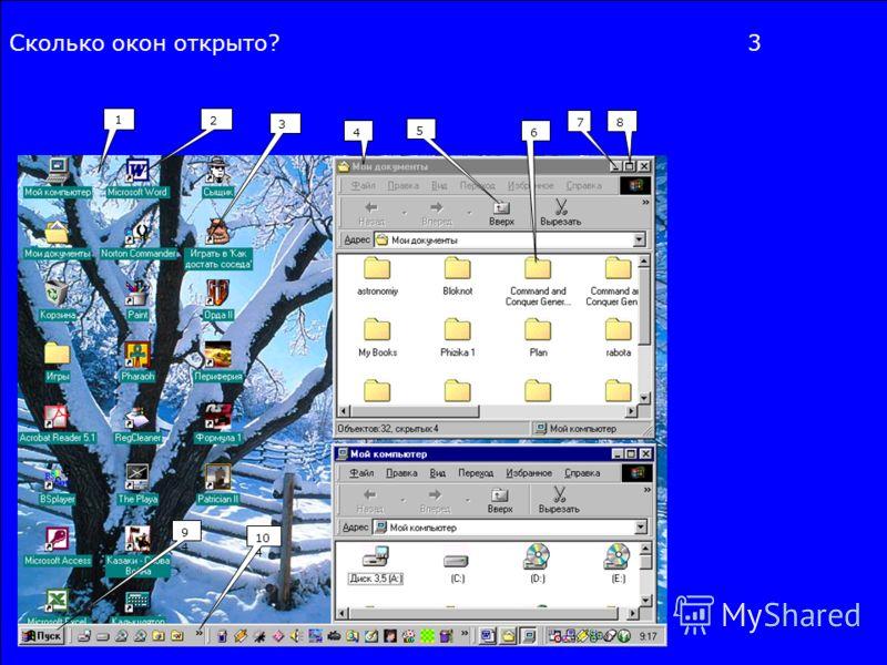 Какое окно является активным?Мой компьютер 1 2 3 4 5 6 78 9494 10 4