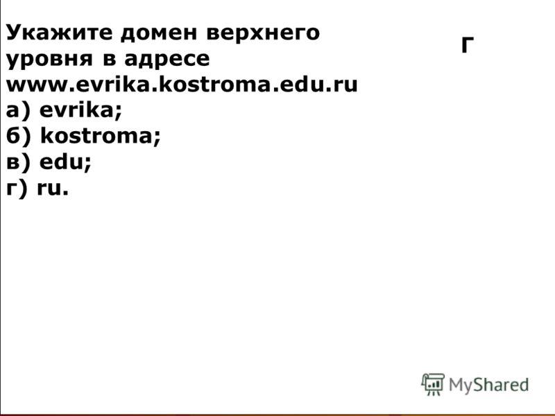 Укажите правильно записанный уникальный физический адрес (IP – адрес) ресурса в сети Internet: а) www.microsoft.com; б) 163.126.7.29; в) 128-105-1-121; г) http://www.kostroma.edu.ru.С б