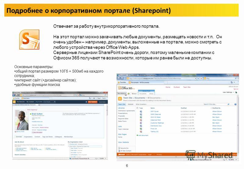 Подробнее о почте (Exchange) Microsoft Exchange можно использовать через интернет-браузер с любого устройства. Это очень удобная почта со всеми современными функциями и привычным интерфейсом. Основные параметры: ящик размером 25Гб; календарь; доступ