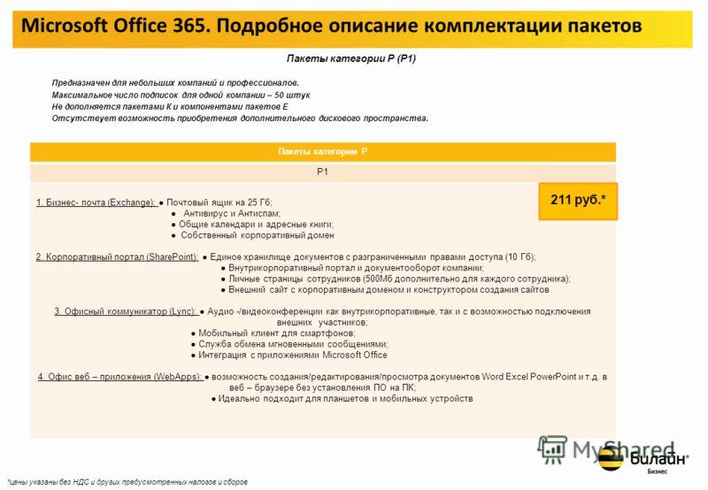 Microsoft Office 2010 Professional Plus – «привычный» офисный пакет, устанавливаемый на компьютер; его самая новая, самая свежая версия. Офисный пакет (Microsoft Office Professional Plus) Список программ, входящих в пакет: 8 Lync