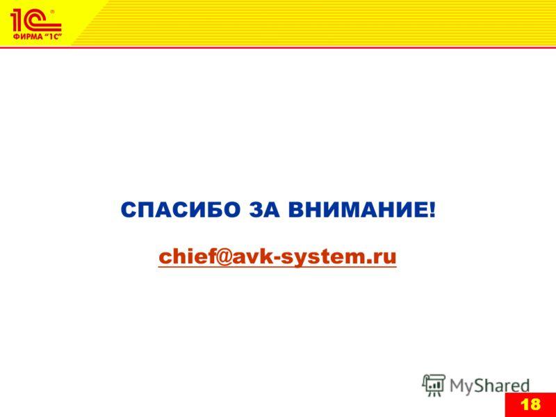 18 СПАСИБО ЗА ВНИМАНИЕ! chief@avk-system.ru