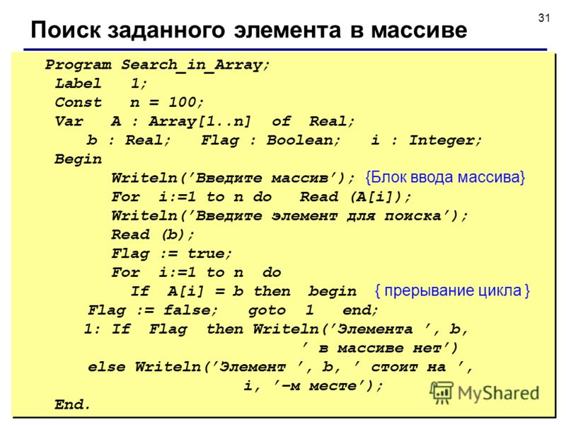 © С.В.Кухта, 2009 31 Program Search_in_Array; Label 1; Const n = 100; Var A : Array[1..n] of Real; b : Real; Flag : Boolean; i : Integer; Begin Writeln(Введите массив); {Блок ввода массива} For i:=1 to n do Read (A[i]); Writeln(Введите элемент для по