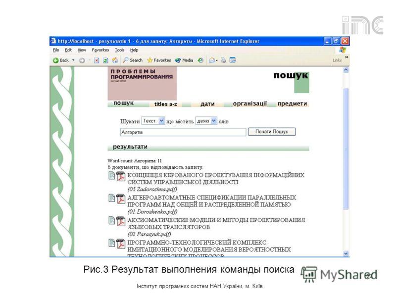 Інститут програмних систем НАН України, м. Київ 22 Рис.3 Результат выполнения команды поиска