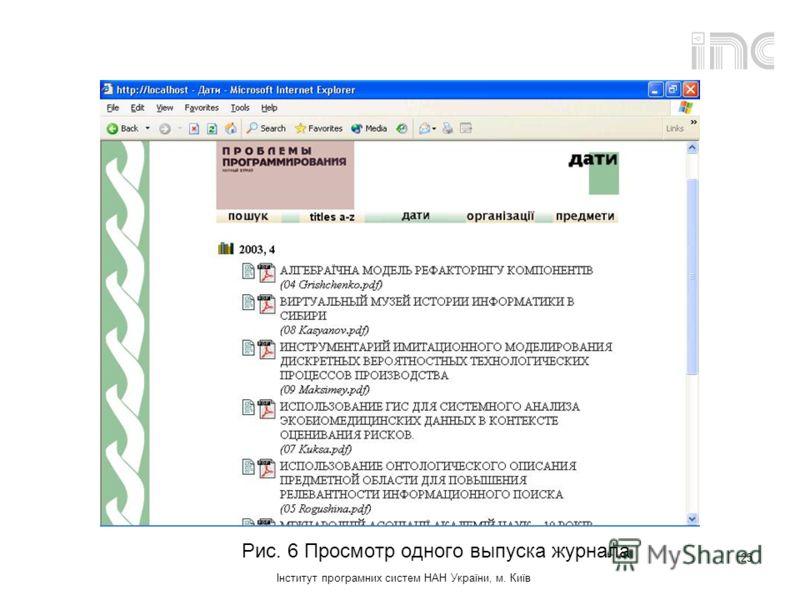 Інститут програмних систем НАН України, м. Київ 25 Рис. 6 Просмотр одного выпуска журнала