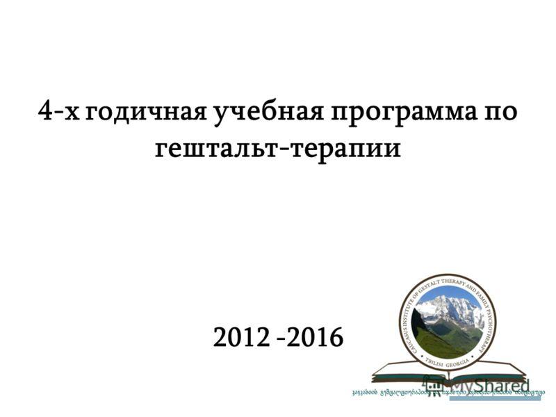 4-х годичная учебная программа по гештальт-терапии 2012 -2016