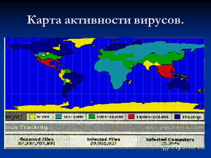 Карта активности вирусов.