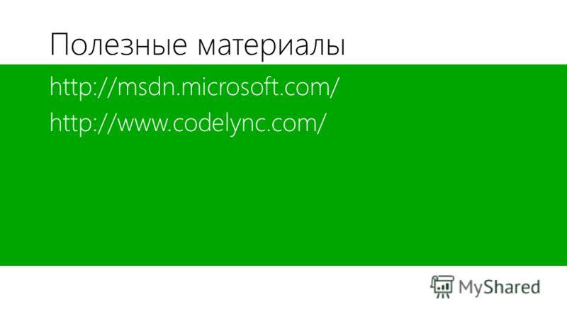Полезные материалы http://msdn.microsoft.com/ http://www.codelync.com/