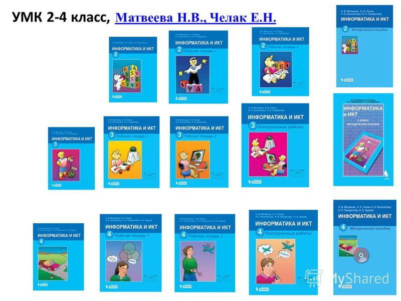 УМК 2-4 класс, Матвеева Н.В., Челак Е.Н. Матвеева Н.В., Челак Е.Н.