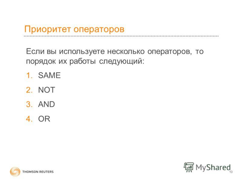 10 Приоритет операторов Если вы используете несколько операторов, то порядок их работы следующий: 1.SAME 2.NOT 3.AND 4.OR