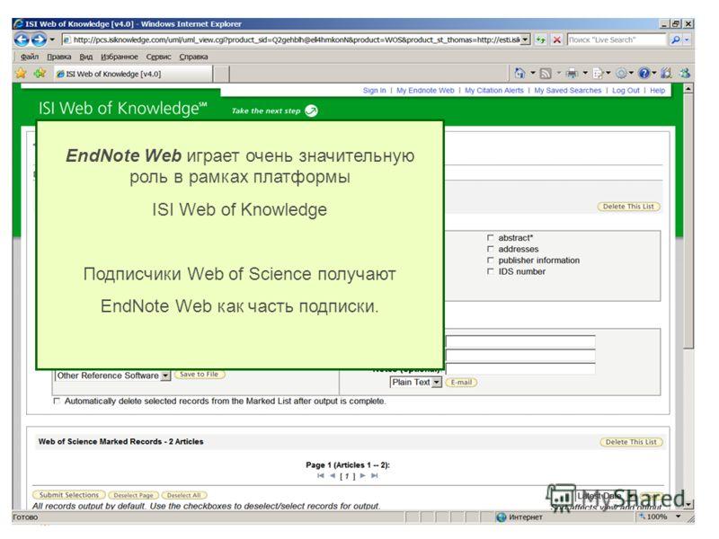 EndNote Web играет очень значительную роль в рамках платформы ISI Web of Knowledge Подписчики Web of Science получают EndNote Web как часть подписки.