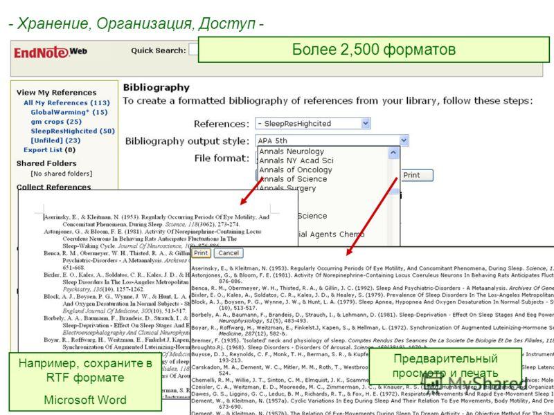 Более 2,500 форматов Например, сохраните в RTF формате Microsoft Word Предварительный просмотр и печать - Хранение, Организация, Доступ -