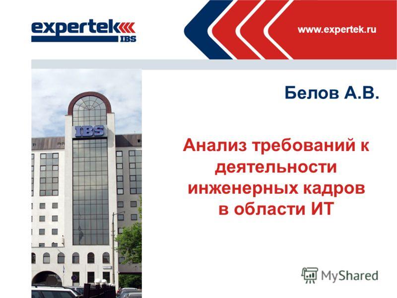 Место для фото www.expertek.ru Анализ требований к деятельности инженерных кадров в области ИТ Белов А.В.