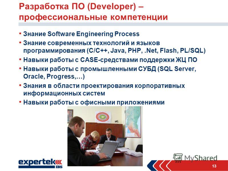 13 Разработка ПО (Developer) – профессиональные компетенции Знание Software Engineering Process Знание современных технологий и языков программирования (С/С++, Java, PHP,.Net, Flash, PL/SQL) Навыки работы с CASE-средствами поддержки ЖЦ ПО Навыки рабо