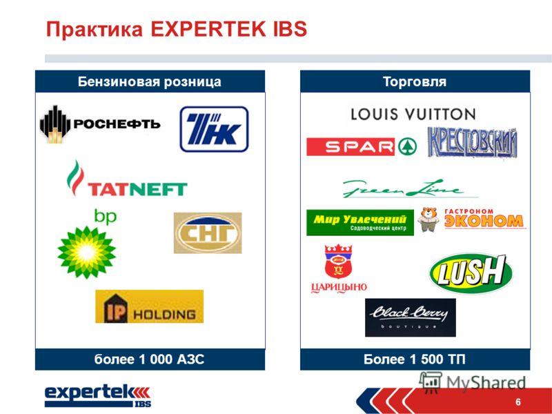 6 Практика EXPERTEK IBS Бензиновая розницаТорговля более 1 000 АЗСБолее 1 500 ТП