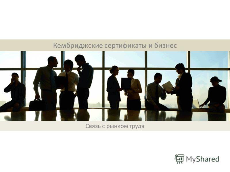 Кембриджские сертификаты и бизнес Связь с рынком труда