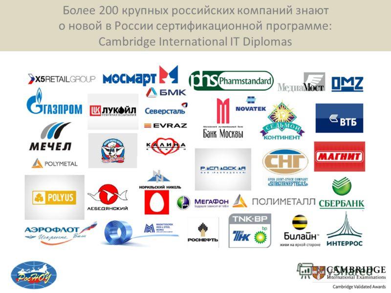 Более 200 крупных российских компаний знают о новой в России сертификационной программе: Cambridge International IT Diplomas