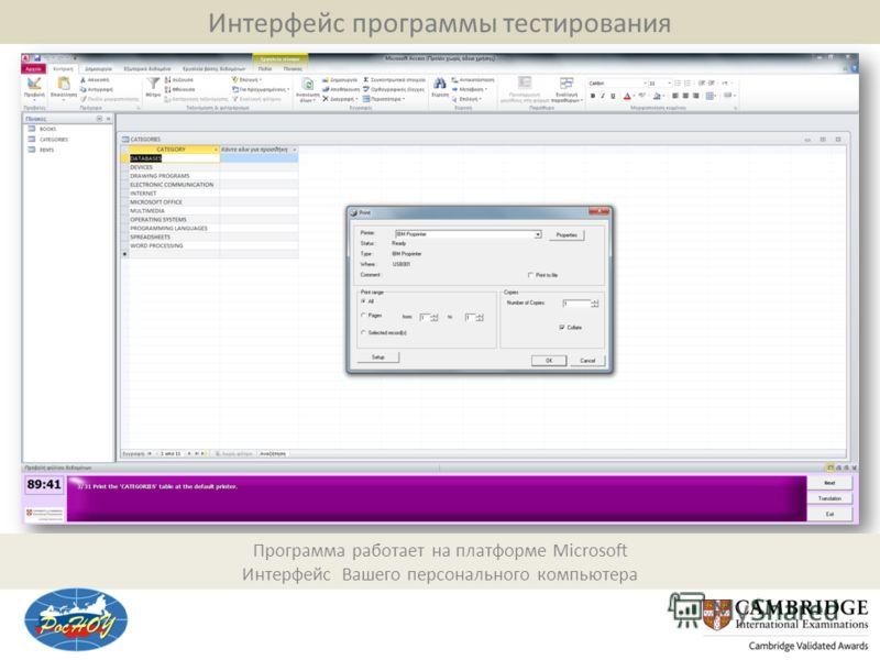 Интерфейс программы тестирования Программа работает на платформе Microsoft Интерфейс Вашего персонального компьютера