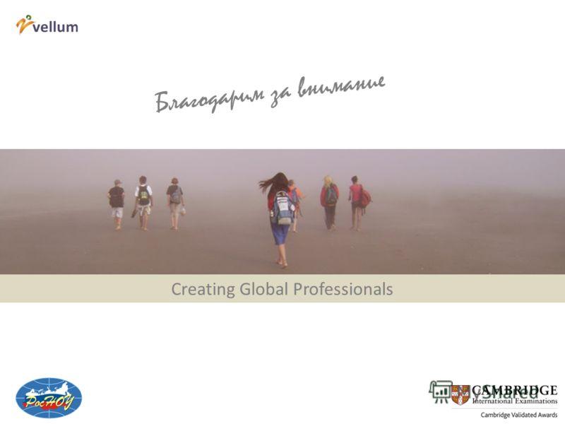 Creating Global Professionals Благодарим за внимание