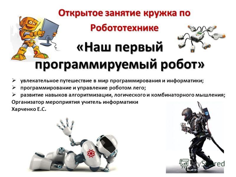 «Наш первый программируемый робот» Открытое занятие кружка по Робототехнике увлекательное путешествие в мир программирования и информатики; программирование и управление роботом лего; развитие навыков алгоритмизации, логического и комбинаторного мышл