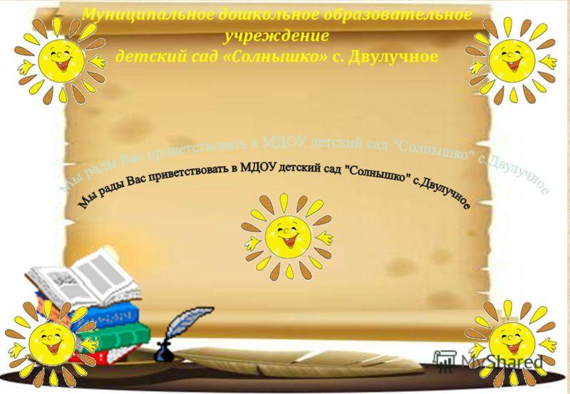 Муниципальное дошкольное образовательное учреждение детский сад «Солнышко» с. Двулучное