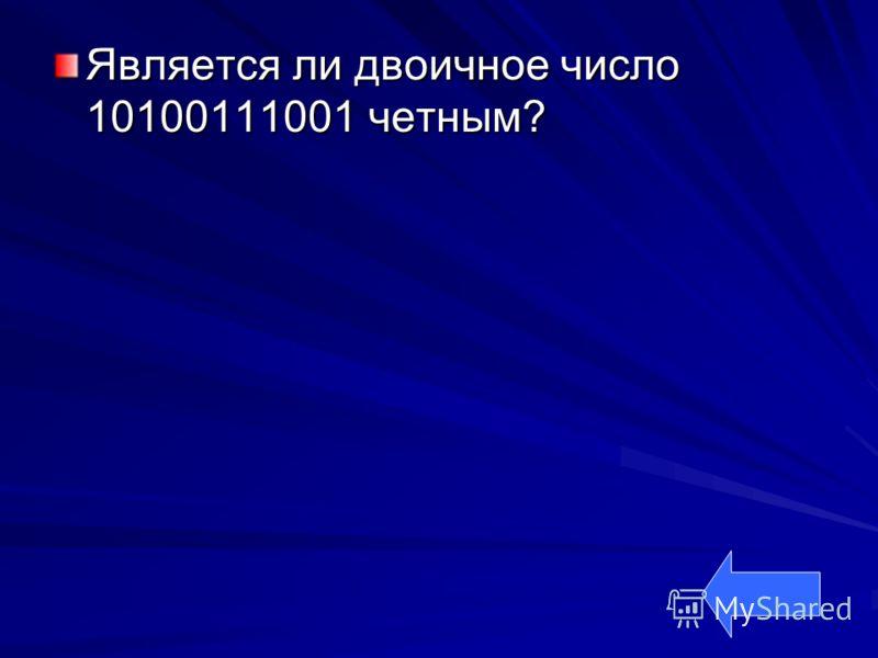 Является ли двоичное число 10100111001 четным?