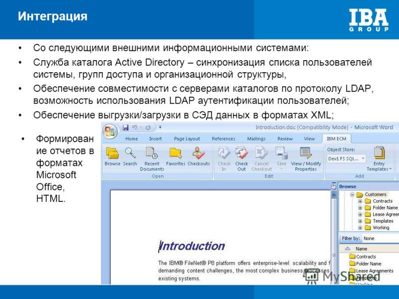 Интеграция Со следующими внешними информационными системами: Служба каталога Active Directory – синхронизация списка пользователей системы, групп доступа и организационной структуры, Обеспечение совместимости с серверами каталогов по протоколу LDAP,