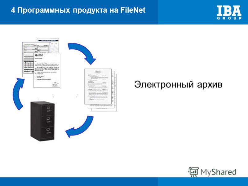 4 Программных продукта на FileNet Электронный архив