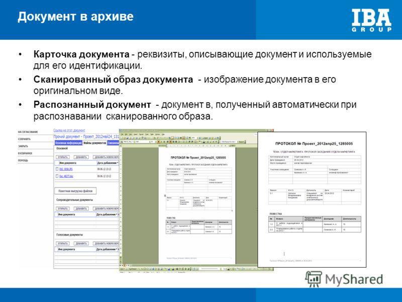 Документ в архиве Карточка документа - реквизиты, описывающие документ и используемые для его идентификации. Сканированный образ документа - изображение документа в его оригинальном виде. Распознанный документ - документ в, полученный автоматически п