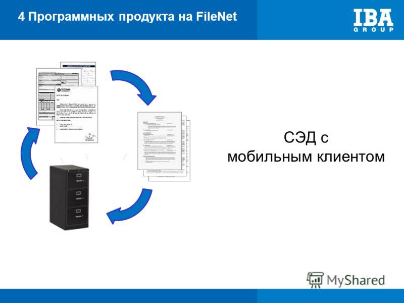 4 Программных продукта на FileNet СЭД с мобильным клиентом