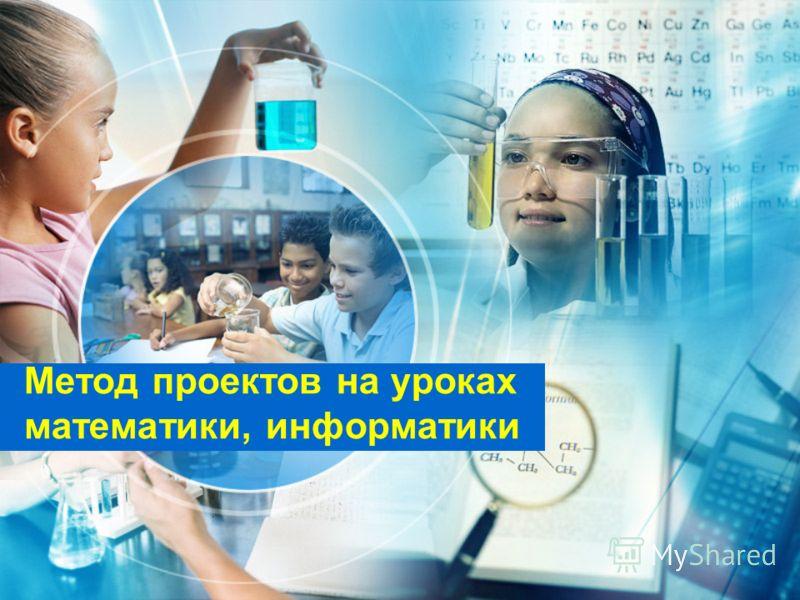 Метод проектов на уроках математики, информатики