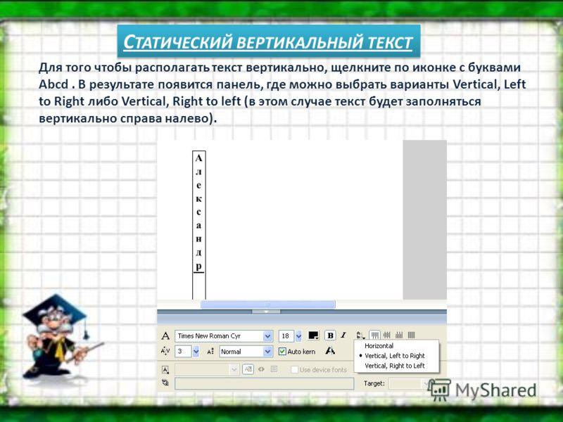 С ТАТИЧЕСКИЙ ВЕРТИКАЛЬНЫЙ ТЕКСТ Для того чтобы располагать текст вертикально, щелкните по иконке с буквами Abcd. В результате появится панель, где можно выбрать варианты Vertical, Left to Right либо Vertical, Right to left (в этом случае текст будет