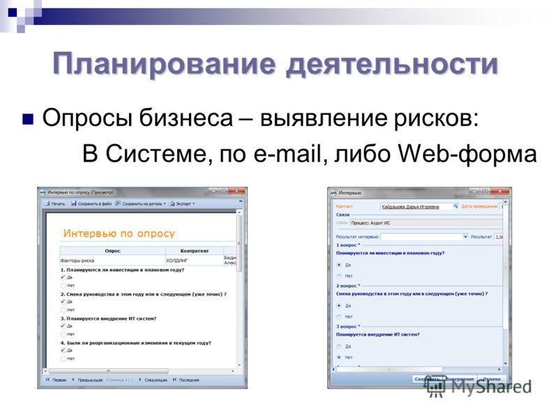 Планирование деятельности Опросы бизнеса – выявление рисков: В Системе, по e-mail, либо Web-форма
