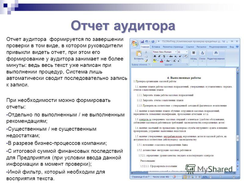Отчет аудитора формируется по завершении проверки в том виде, в котором руководители привыкли видеть отчет, при этом его формирование у аудитора занимает не более минуты: ведь весь текст уже написан при выполнении процедур, Система лишь автоматически