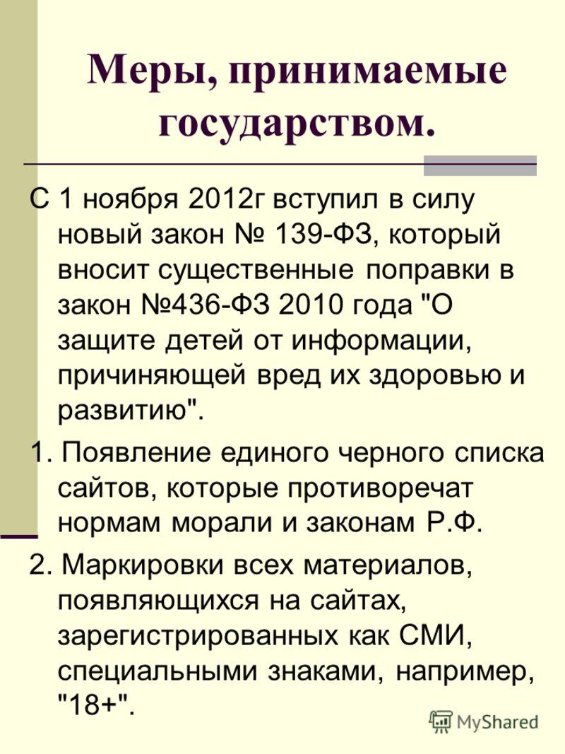 Меры, принимаемые государством. С 1 ноября 2012г вступил в силу новый закон 139-ФЗ, который вносит существенные поправки в закон 436-ФЗ 2010 года