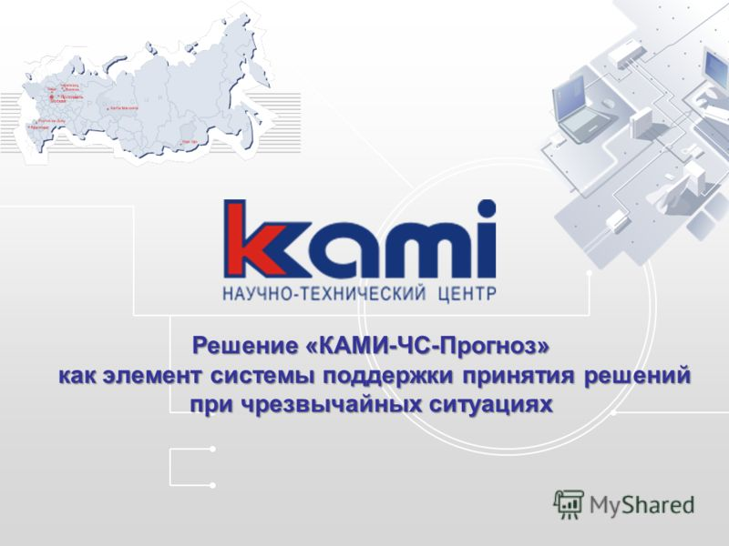 Решение «КАМИ-ЧС-Прогноз» как элемент системы поддержки принятия решений при чрезвычайных ситуациях