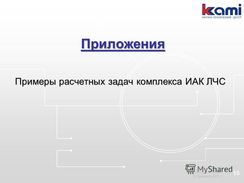 15 Copyright © КАМИ 22 февраля 2013 г. Приложения Примеры расчетных задач комплекса ИАК ЛЧС