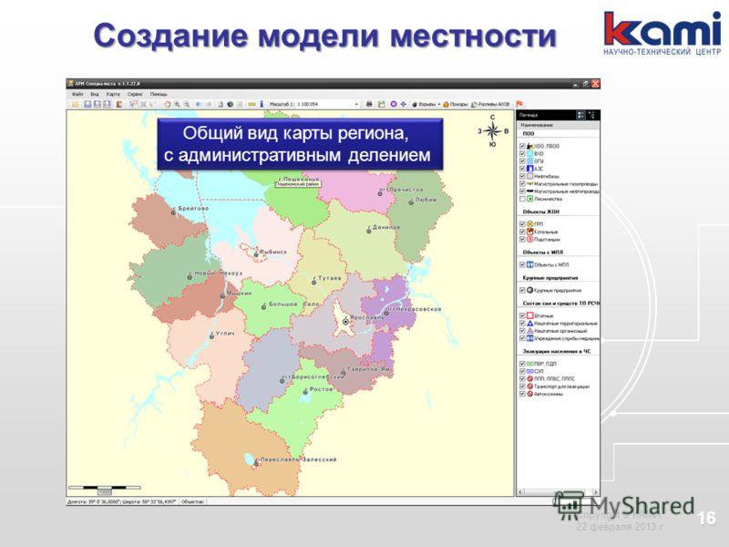 16 Copyright © КАМИ 22 февраля 2013 г. Создание модели местности Общий вид карты региона, с административным делением Общий вид карты региона, с административным делением
