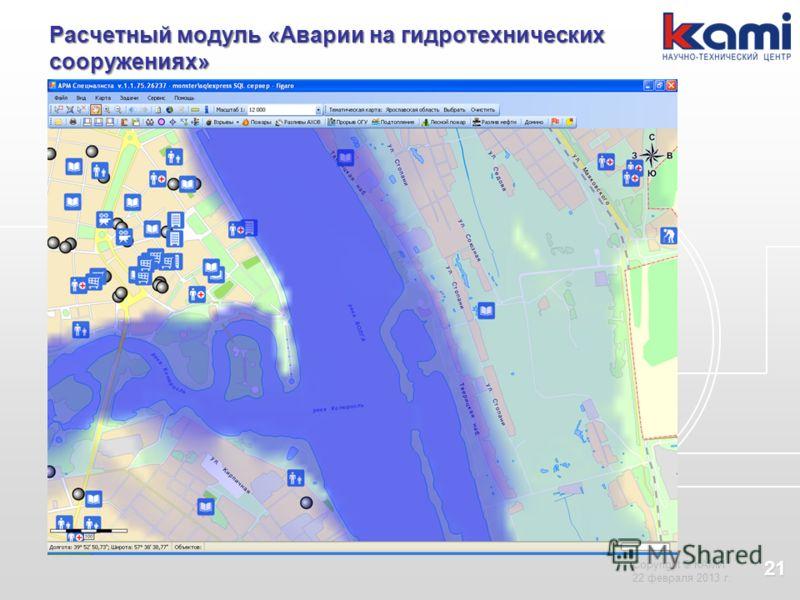 21 Copyright © КАМИ 22 февраля 2013 г. Расчетный модуль «Аварии на гидротехнических сооружениях»