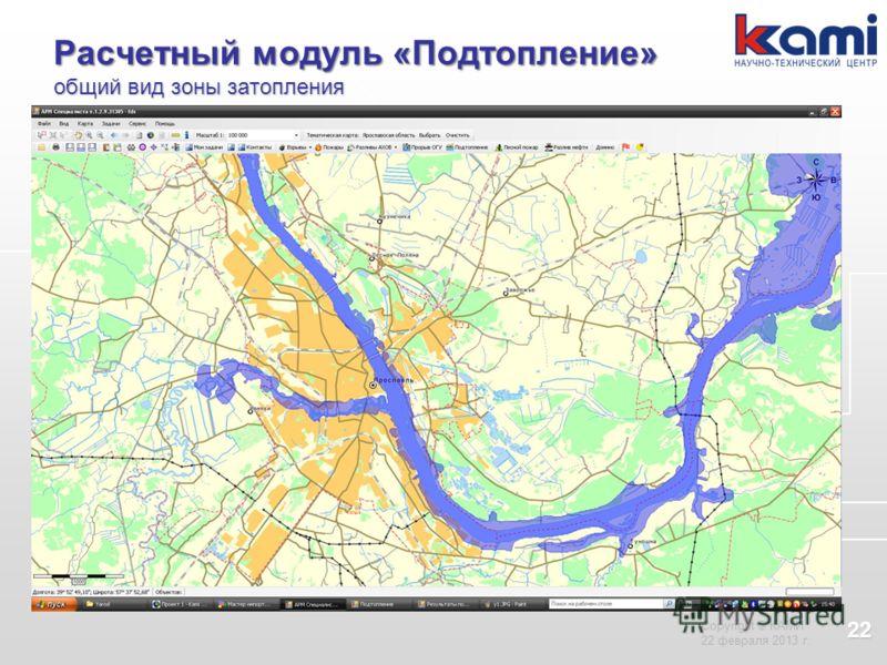 22 Copyright © КАМИ 22 февраля 2013 г. Расчетный модуль «Подтопление» общий вид зоны затопления