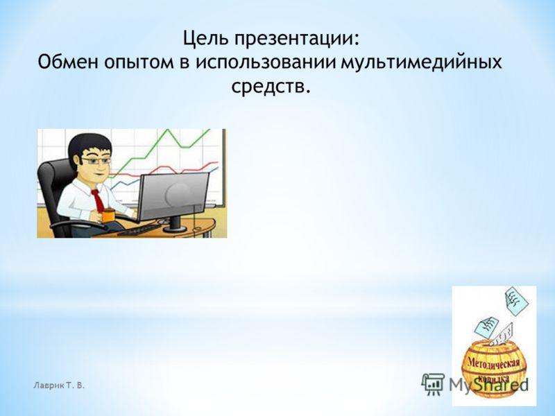 Цель презентации: Обмен опытом в использовании мультимедийных средств.