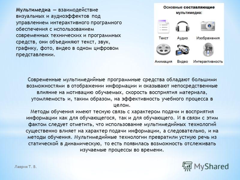 Лаврик Т. В. Мультимедиа взаимодействие визуальных и аудиоэффектов под управлением интерактивного програмного обеспечения с использованием современных технических и программных средств, они объединяют текст, звук, графику, фото, видео в одном цифрово