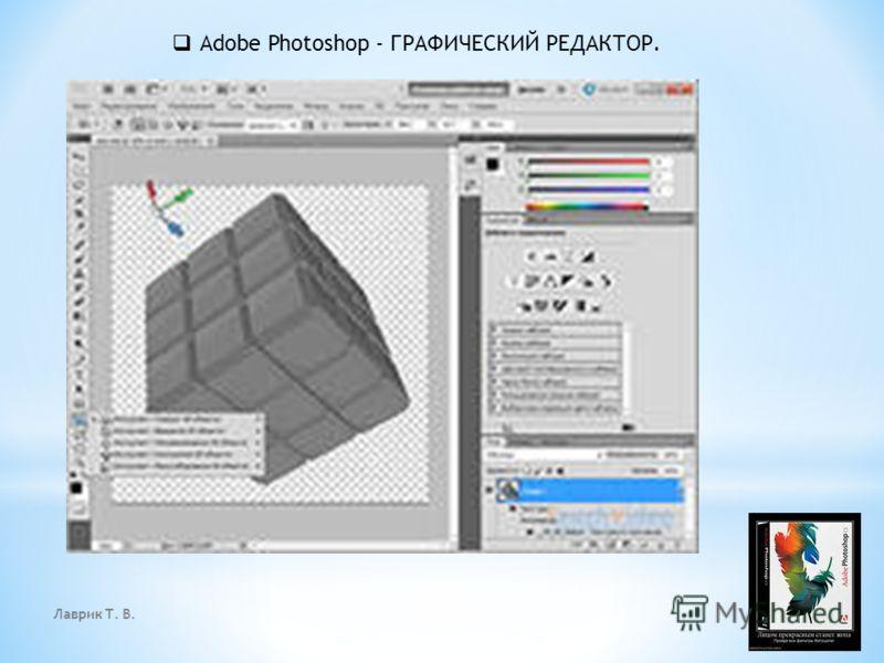 Лаврик Т. В. Adobe Photoshop - ГРАФИЧЕСКИЙ РЕДАКТОР.