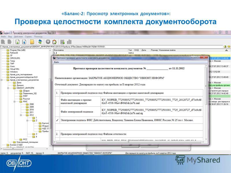 «Баланс-2: Просмотр электронных документов»: Проверка целостности комплекта документооборота