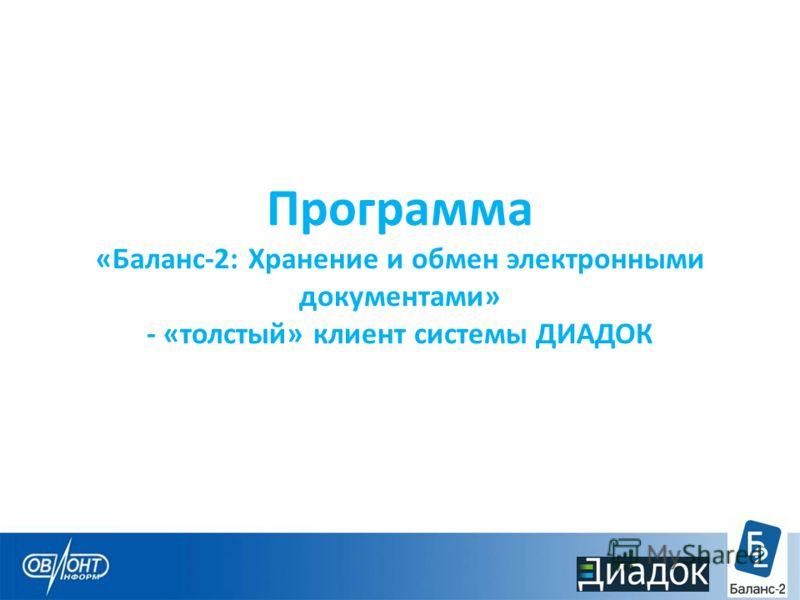 Программа «Баланс-2: Хранение и обмен электронными документами» - «толстый» клиент системы ДИАДОК