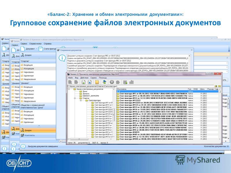 «Баланс-2: Хранение и обмен электронными документами»: Групповое с охранение файлов электронных документов