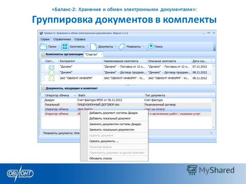 «Баланс-2: Хранение и обмен электронными документами»: Группировка документов в комплекты