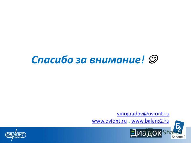 Спасибо за внимание! vinogradov@oviont.ru www.oviont.ruwww.oviont.ru, www.balans2.ruwww.balans2.ru